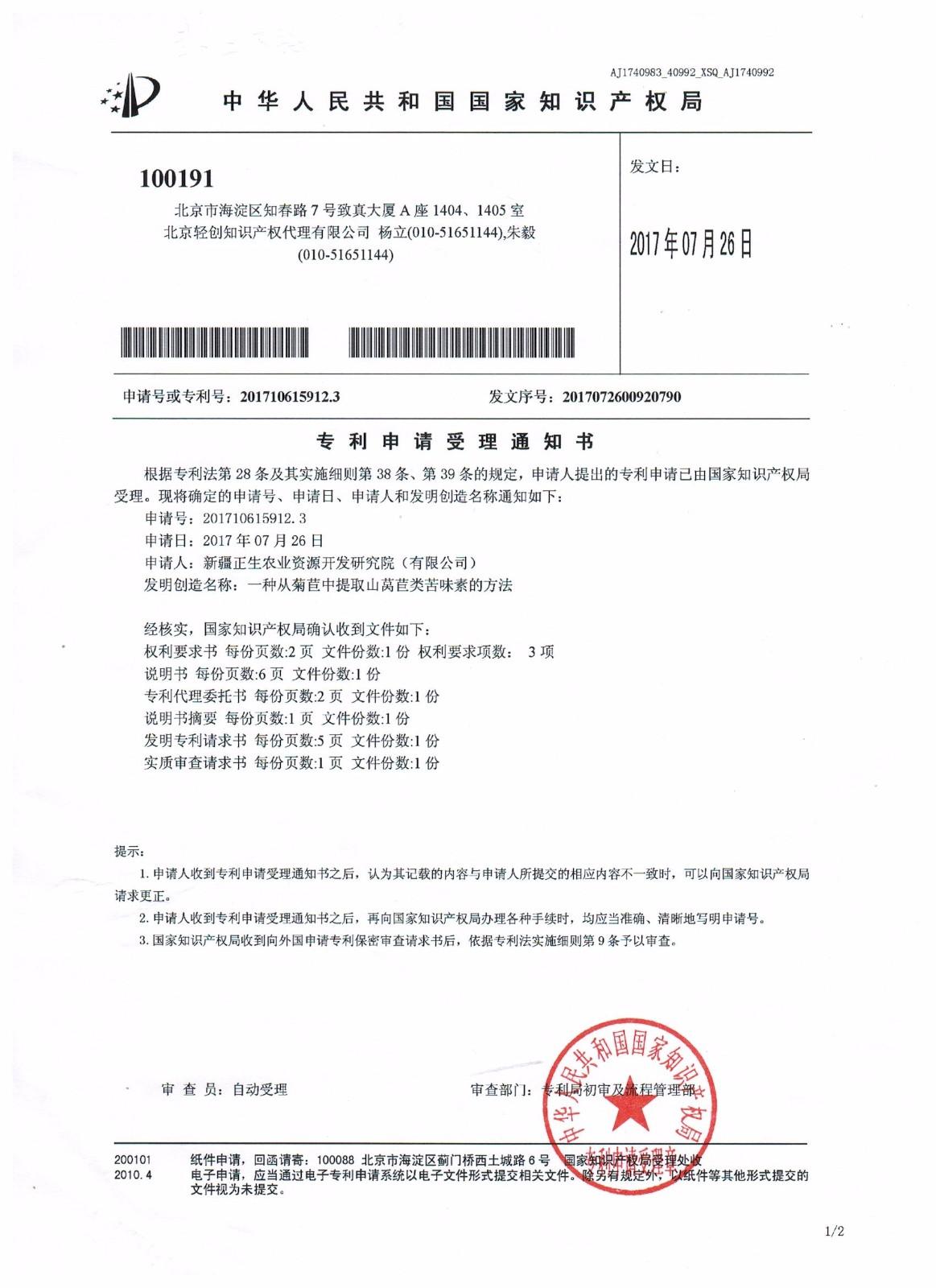 菊苣提取苦味素技术专利.jpg